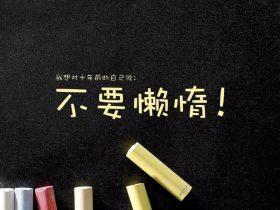 中秋国庆节祝福语10字